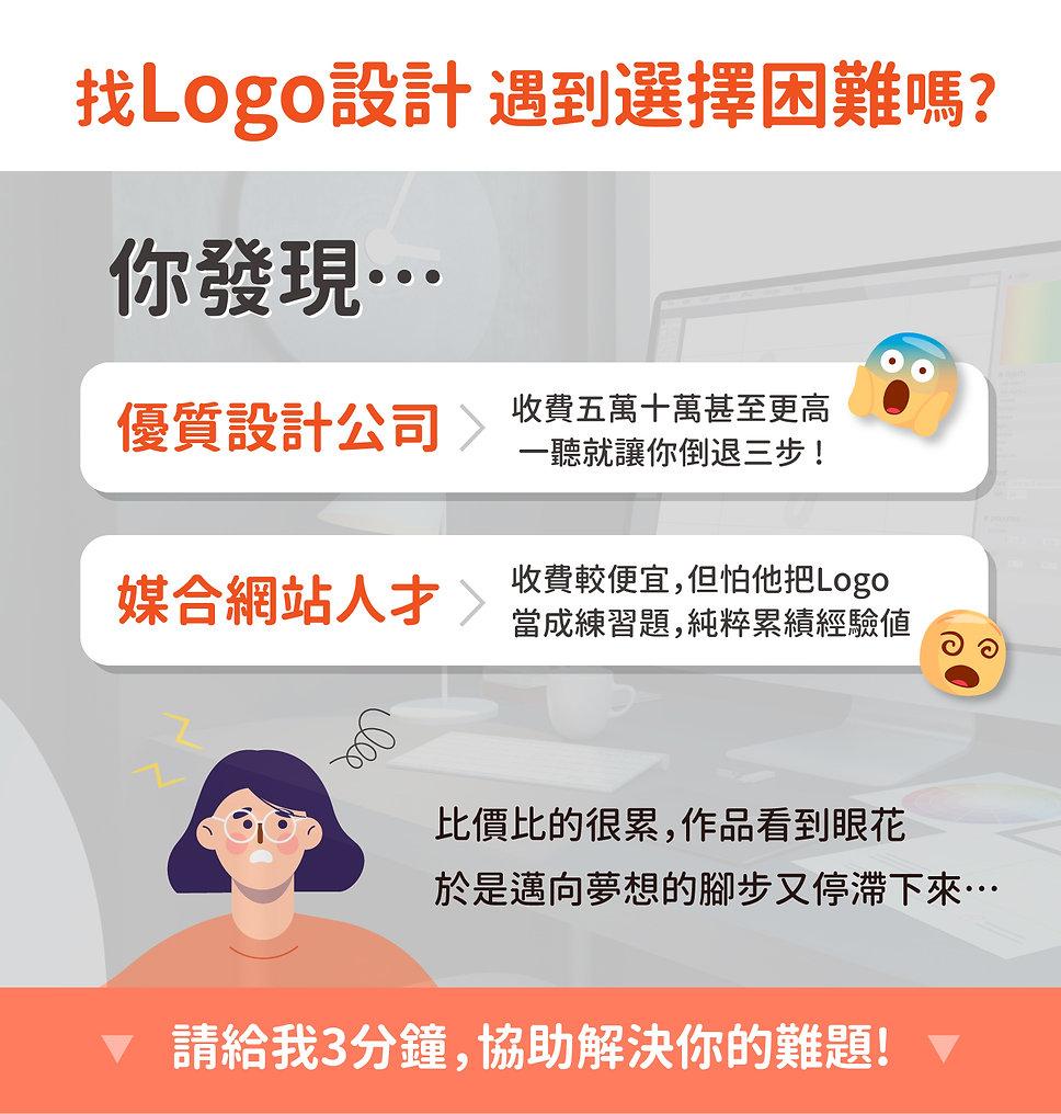 LOGO銷售頁_01.jpg