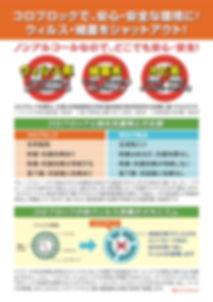 コロブロックPOP-JPG.jpg
