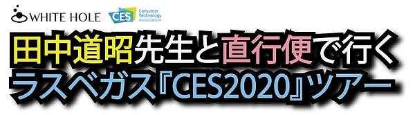 CES2020.png