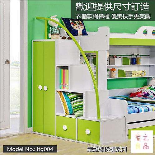 (包運費) 高架床/碌架床 衣櫃款樓梯櫃 兩抽屜櫃桶 (需要自己組裝)(約14至16日送到)