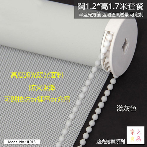 (包安裝) 精工高度全遮光 陽光面料 兩色捲簾 可選擇控制方式 高170cm 優惠套餐 (約13至15上門裝)