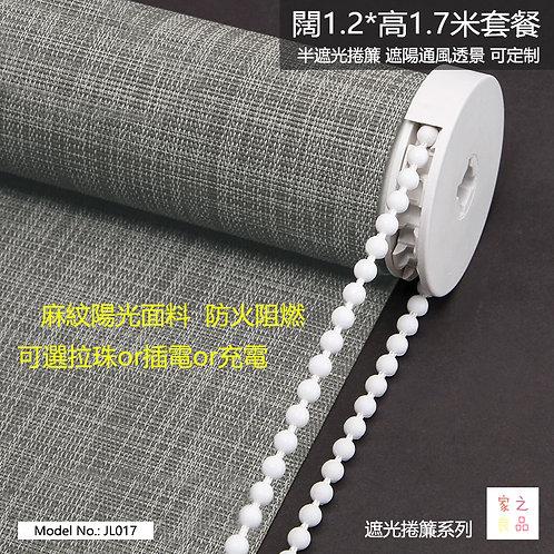 (包安裝) 精工麻紋陽光面料半遮光 四色捲簾 可選擇控制方式 高170cm 優惠套餐 (約13至15上門裝)