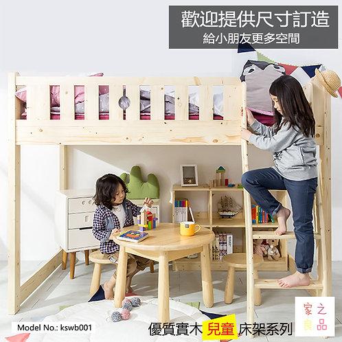 (包運費) 兒童床 實木松木 半高架床 可訂造 (約10至14天送到)(需自己組裝)