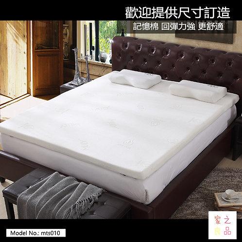 (包送貨) 記憶棉床褥 特強回彈性 尺寸可訂做 (約7至12日送到)