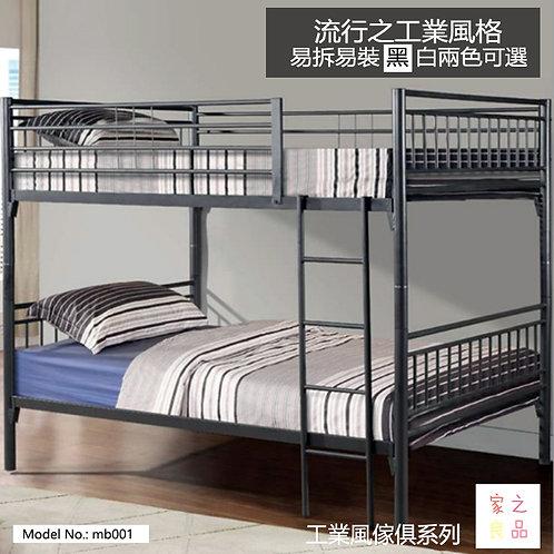 (包運費) 工業風格 黑鐵床架 碌架床 上下格床 (需要自己組裝)(約15至17日送到)