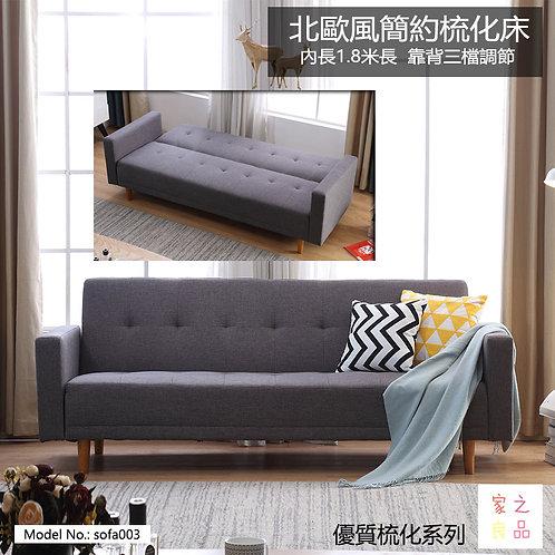 (包運費) 北歐風格 簡約梳化床 有扶手 3段調節 灰色 (約5至7日送到)