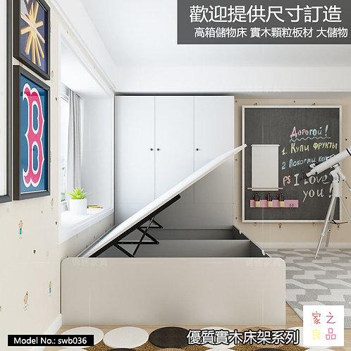 (包運費) 板式高箱衣櫃储物床 气压床 帶大儲物空間 (約20至24日送到)(需要自己組裝)