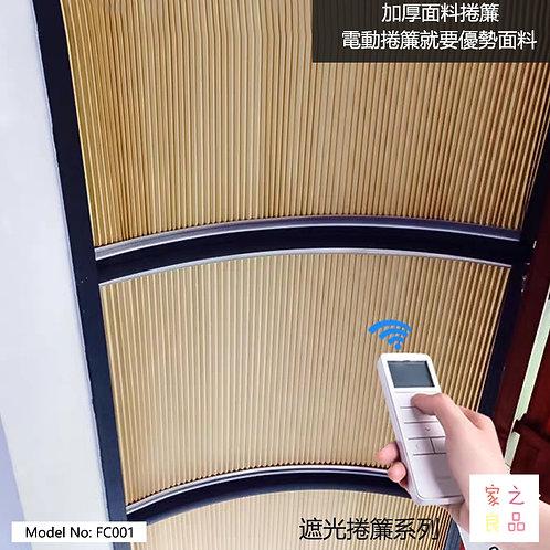 插電式 遙控升降 半遮光/全遮光電動蜂巢簾 尺寸可訂做 (約10至14送到)