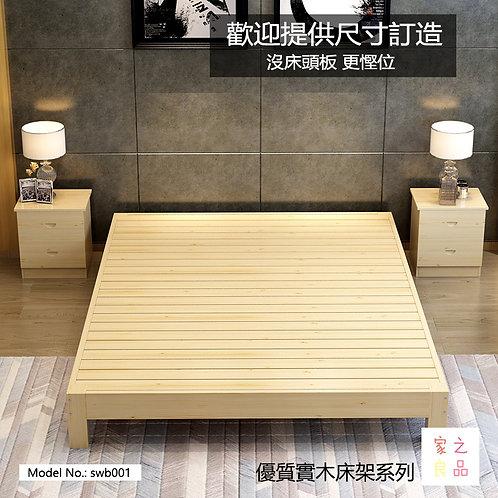 (包運費) 松木實木床架 可提供尺寸訂造 單人 雙人床 (需要自己組裝)(約7至10天送到)