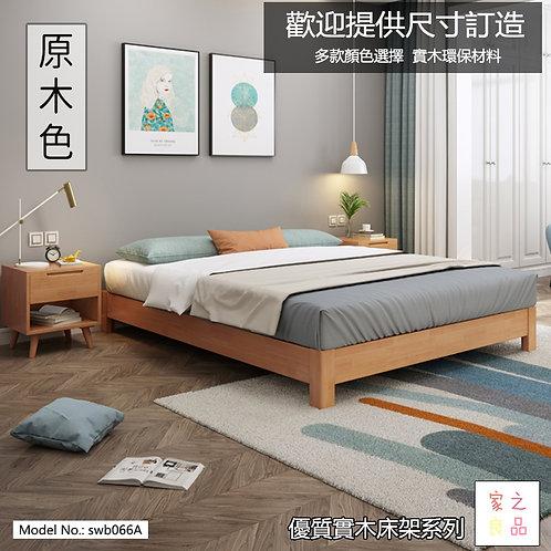 (包運費)無床頭 三色可選 實木硬板床架 排骨架 單人床 雙人床 尺寸可訂造swb066A(約10至14日送到)(需自己組裝)