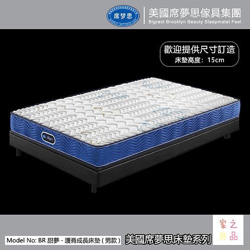 (包運費)席夢思床墊 兒童專用針織面料 甜夢兒童護脊床墊  植物纖維床墊