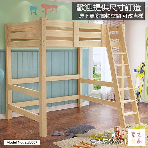 (包運費) 實木高架床 尺寸可訂製 單人床 雙人床 (需要自己組裝)(約10至16日送到)