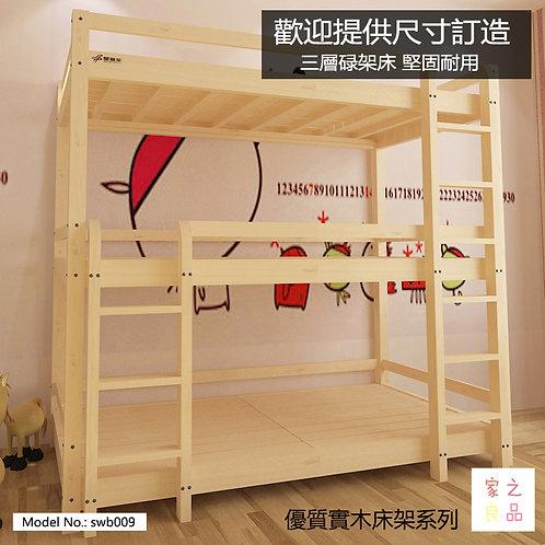 (包運費) 實木松木 三層碌架床 堅固耐用 可訂造尺寸 (約10至12日送到)(需要自己組裝)
