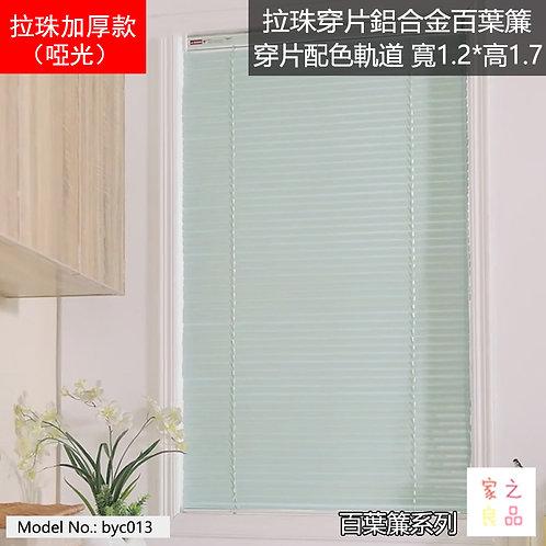 (包安裝) 啞光加厚款 遮光百葉窗捲簾 單邊操作 耐磨防銹 防水防油 滴水成珠 多款顏色可選 (約14至16上門裝)