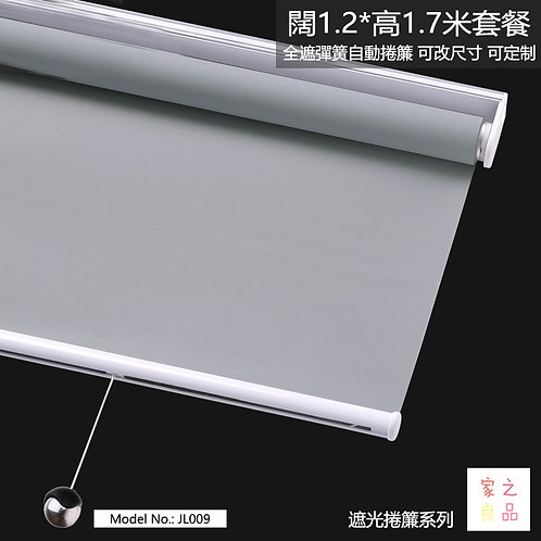 (包安裝) 優質全遮光彈簧捲簾 自動上升 高170cm 優惠套餐 (約13至15上門裝)