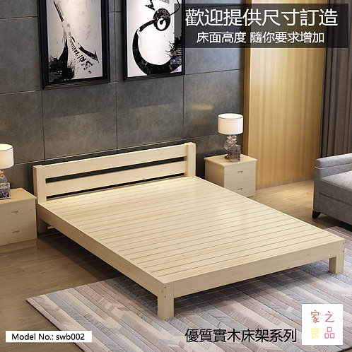 (包運費) 尺寸可訂造 實木有床頭床架 (約7-10天到貨)(需自己組裝)