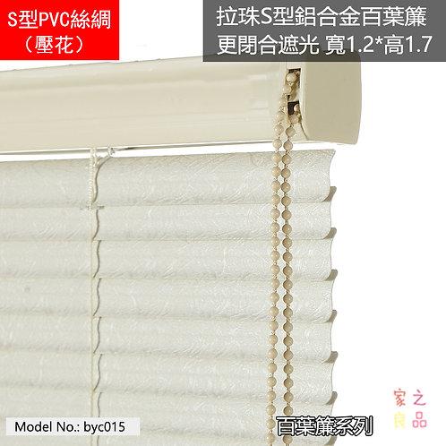 (包安裝) 絲綢壓紋款 S型葉片百葉窗 更遮光緊密貼合 單邊操作 耐磨防銹 防水防油 滴水成珠 6種顏色可選 (約14至16上門裝)