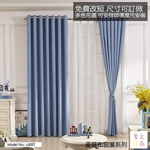 簡約棉麻遮光布窗簾 6色可選 免費改短訂做尺寸 (約9至12日送到)