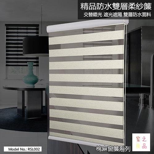 (單賣) 170cm高 精品雙層防水面料柔紗簾 多款純色可選 (約13至16上門裝)