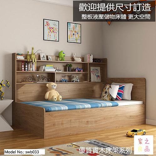 (包運費) 實木床架 气压高箱板式書架床 帶大儲物櫃桶 (約21至25日送到)(需要自己組裝)