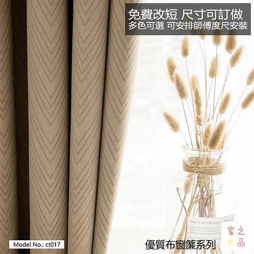單色純色 高遮光 V字暗紋 窗簾布 免費改短及訂做尺寸 (約7至12日送到)