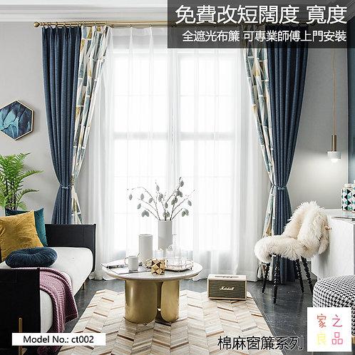 格紋 優質滌綸布窗簾 遮光 7色可選 可加工 (約10至12日送到)