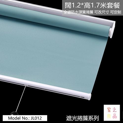 (包安裝) 全遮光 防水 彈簧式捲簾 高170cm 優惠套餐 (約13至15上門裝)