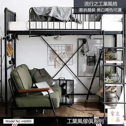 (包運費) 工業風 白色 黑鐵架 高架床 (需要自己組裝)(約7至10日送到)