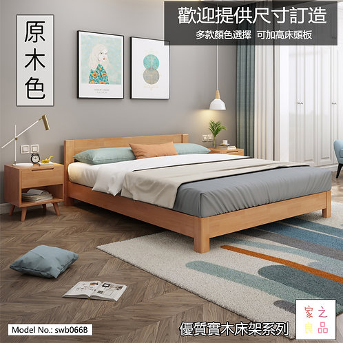 (包運費) 實木 硬板床架 排骨架 單人床 雙人床 尺寸可訂造swb066B(約7至14日送到)(需自己組裝)