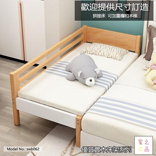 (包運費) 實木床架 拼接床 可加闊床 可加圍欄 兒童床 可提供尺寸訂做 (需要自己組裝)(約14至18日送到)