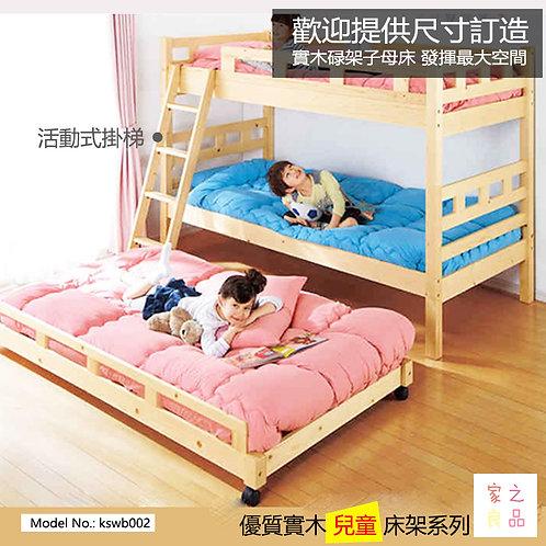 (包運費) 實木碌架床+子母床 雙層床 單人床 雙人床 兒童床 尺寸可訂做 (需自己組裝)(約10至14日送到)