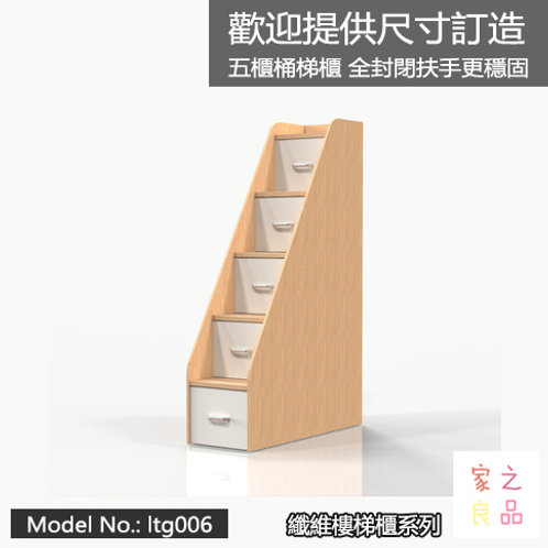 (包運費) 高架床/碌架床 樓梯櫃 五抽屜櫃桶 (需要自己組裝)(約14至16日送到)