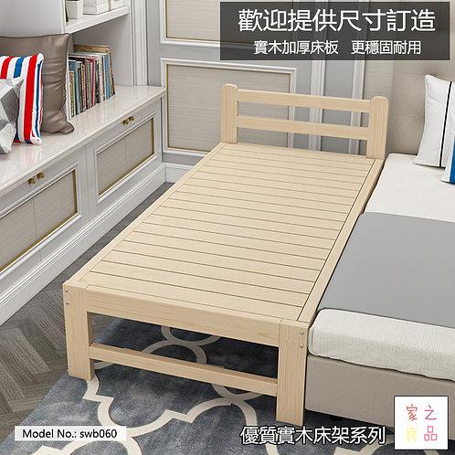 (包運費)單人床 嬰兒兒童床 實木高架床 尺寸可訂製(約14至18日送到)swb060(需要自己組裝)