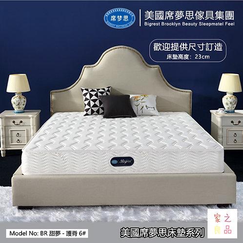 (包運費)席夢思床墊 席夢思專用針織面料 甜夢Aircool彈簧 護脊纖維床墊
