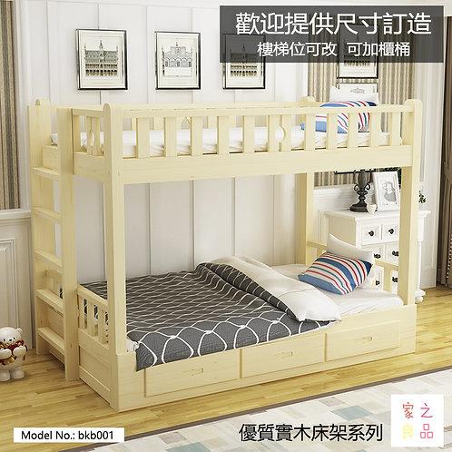 (包運費) 實木松木 上下格床 雙層床 碌架床(需要自己組裝)(約12至14日送到)