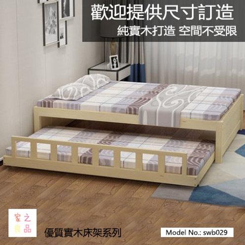 (包運費) 簡約實木拖床 無床頭板 榻榻米 可尺寸訂做 (需自己組裝)(約15至22日送到)