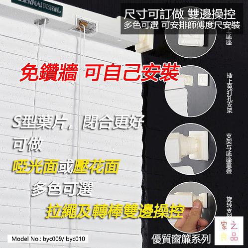 免鑽牆 可自己安裝 S型葉片百葉簾 更遮光緊密貼合 防水防油  多色可選 (約12至16送到)