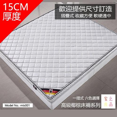 (包運費) 15CM厚 天然椰棕床褥 高品質床墊 可訂造尺寸 對摺款式 六色可選 (約7至10日送到)