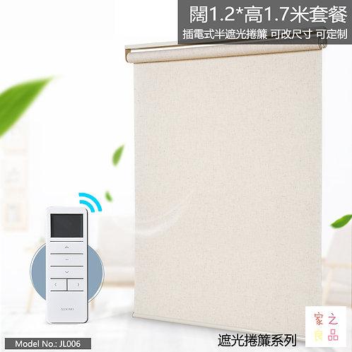 (包安裝) 優質 插電式自動升降 半遮光捲簾 高170cm 優惠套餐 (約13至15上門裝)