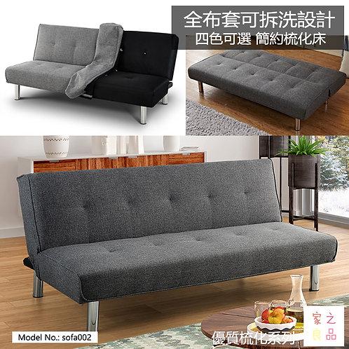 (包運費) 高級布藝梳化床 沙发床 可拆清 四色 (約5至7日送到)