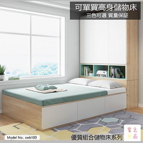(包運費) 特大容量 高箱儲物床+衣櫃組合 單人床 雙人床 (可另安排師傅上門裝)(約12至16日送到)