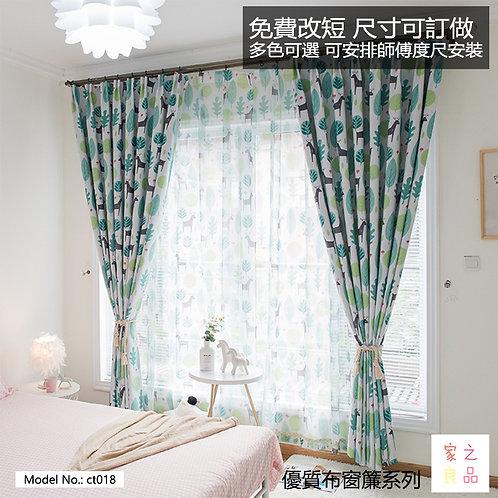 小清新 可愛動物 大自然圖案 高遮光窗簾布 免費改短及訂做尺寸 (約7至12日送到)