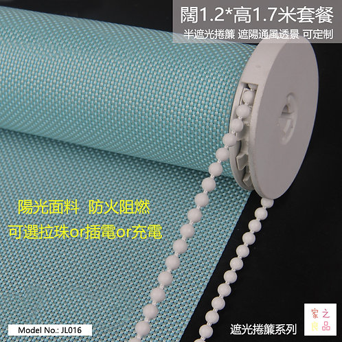 (包安裝) 精品陽光面料半遮光 四色捲簾 可選擇控制方式 高170cm 優惠套餐 (約13至15上門裝)
