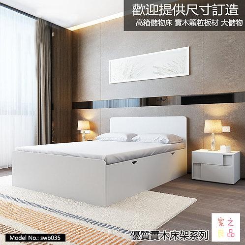 (包運費) 板式高箱儲物床 油壓床 帶大儲物空間 (約18至22日送到)(需要自己組裝)