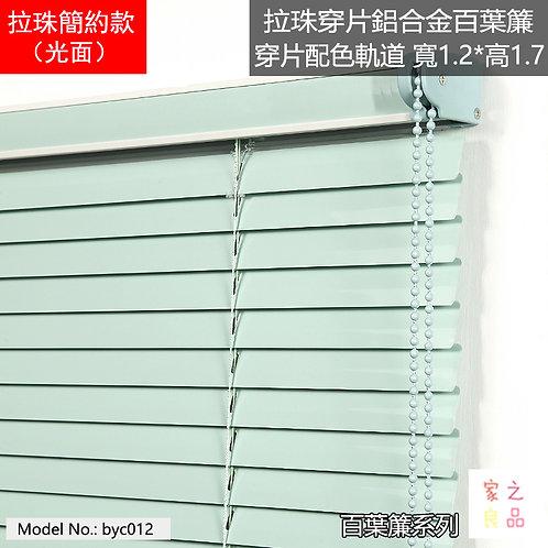 (包安裝) 簡約光面款 遮光百葉窗捲簾 單邊操作 耐磨防銹 防水防油 滴水成珠 多款顏色可選 (約14至16上門裝)