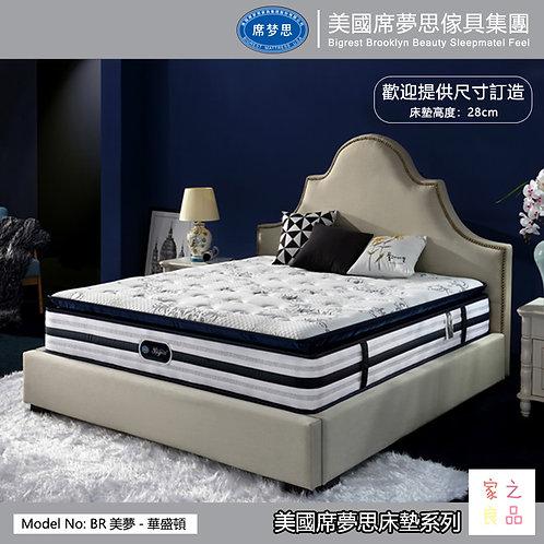 (包運費)席夢思床墊 美夢特級獨立袋裝彈簧  歐式設計 天然乳膠床墊