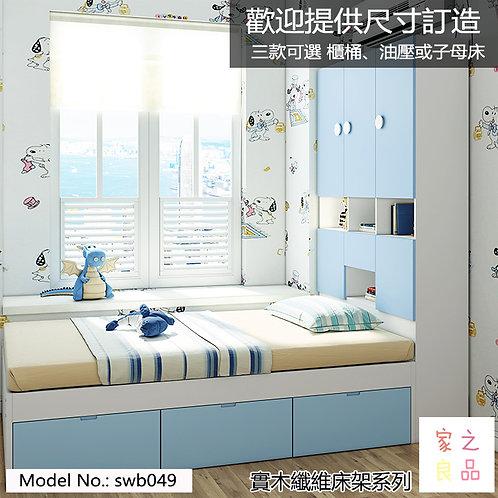 (包送貨) 拉門衣櫃床 連三櫃桶  組合床 尺寸可訂做 (可加錢安排師傅安裝)(約15至17日送到)