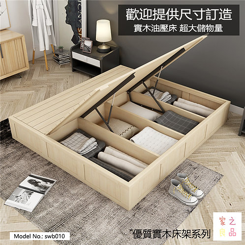 (包運費) 簡約實木松木 油壓床 儲物床 高箱床 歡迎訂造尺寸 (需要自己組裝)(約12至14日送到)