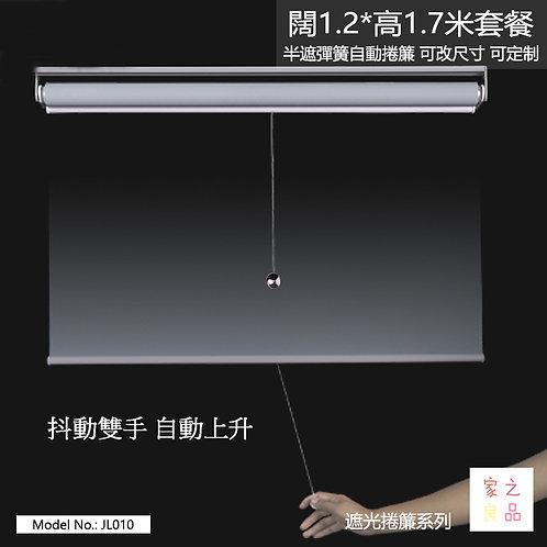 (包安裝) 半遮光彈簧式自動捲簾 自動上升 高170cm 優惠套餐 (約13至15上門裝)