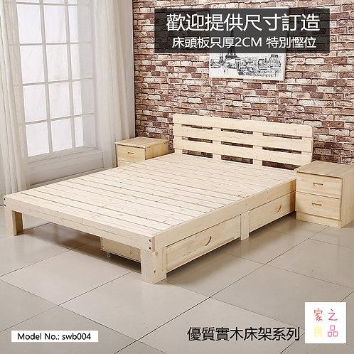 (包運費) 實木 單人床 雙人床 可加櫃桶 (需要自己組裝)(約7至10日送到)